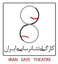 Saye theatre group logo